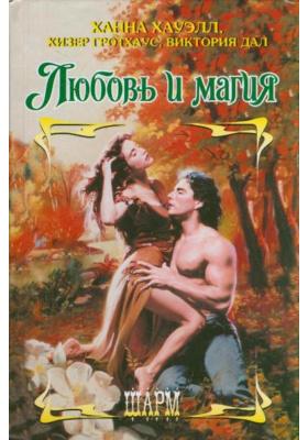 Любовь и магия = Highland Beast : Сборник