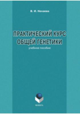 Практический курс общей генетики: учебное пособие