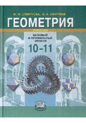 Геометрия. 10-11 классы : Учебник для учащихся общеобразовательных учреждений (базовый и профильный уровни). 6-е издание, стереотипное