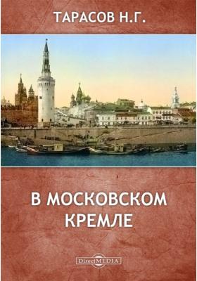 В Московском Кремле: историко-документальная литература