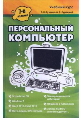 Персональный компьютер. Лучший самоучитель : Издание 7-е, дополненное и переработанное