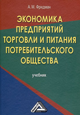 Экономика предприятий торговли и питания потребительского общества: учебник