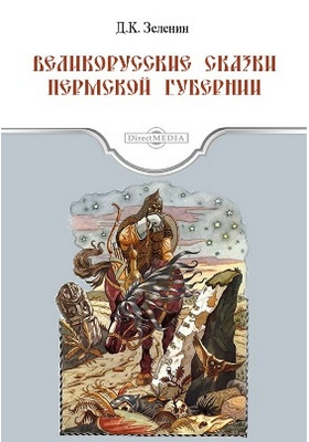 Великорусские сказки Пермской губернии: художественная литература