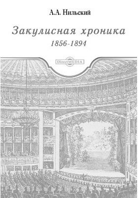 Закулисная хроника. 1856 - 1894: документально-художественная литература