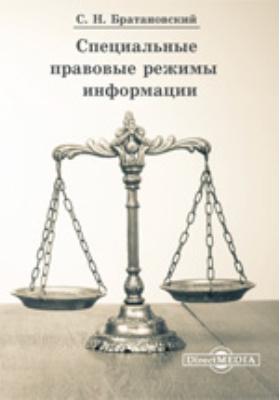 Специальные правовые режимы информации: научное издание