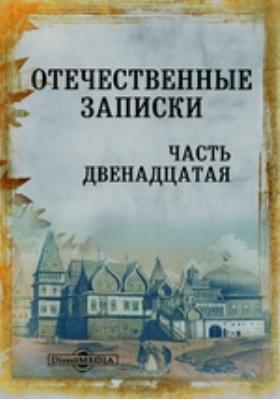 Отечественные записки. 1822, Ч. 12