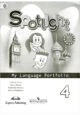 Spotlight 4. My Language Portfolio = Английский язык. Языковой портфель. 4 класс : Пособие для общеобразовательных учреждений. ФГОС. 8-е издание