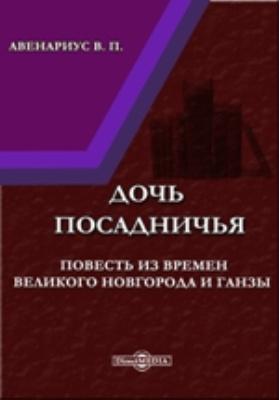 Дочь посадничья : Повесть из времен Великого Новгорода и Ганзы