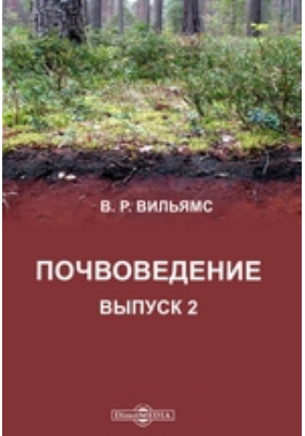 Почвоведение. Вып. 2
