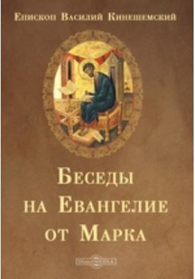 Беседы на Евангелие от Марка: духовно-просветительское издание