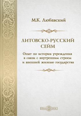 Литовско-русский сейм : Опыт по истории учреждения в связи с внутренним строем и внешней жизнью государства