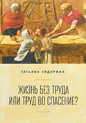 Жизнь без труда или труд во спасение?: научно-популярное издание
