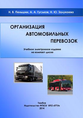 Организация автомобильных перевозок: учебное пособие