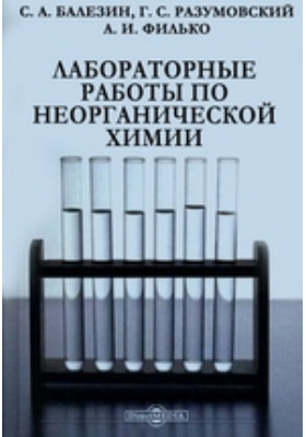 Лабораторные работы по неорганической химии