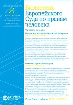 Бюллетень Европейского Суда по правам человека. Российское издание. 2016. № 4(166)