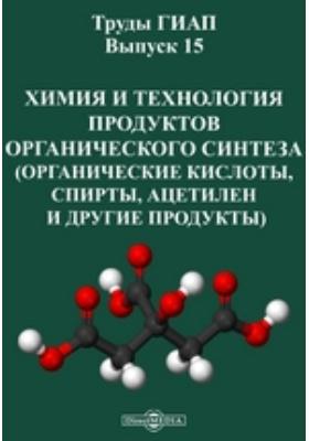 Труды ГИАП (Органические кислоты, спирты, ацетилен и другие продукты). Вып. 15. Химия и технология продуктов органического синтеза