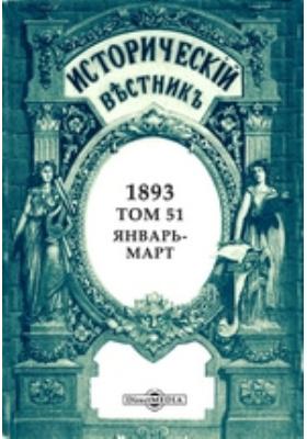 Исторический вестник: журнал. 1893. Т. 51, Январь-март