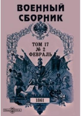 Военный сборник: журнал. 1861. Том 17, № 2, Февраль