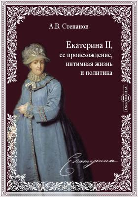 Екатерина II, ее происхождение,интимнаяжизньиполитика