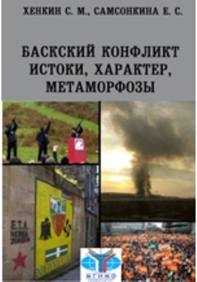 Баскский конфликт : истоки, характер, метаморфоз: монография