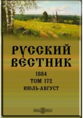 Русский Вестник: журнал. 1884. Том 172, Июль-август