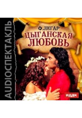 Цыганская любовь