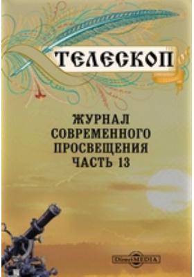 Телескоп. Журнал современного просвещения: журнал. 1833, Ч. 13