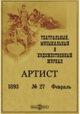 Артист. Театральный, музыкальный и художественный журнал. 1893. № 27, Февраль. Февраль