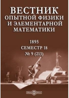 Вестник опытной физики и элементарной математики : Семестр 18: журнал. 1895. № 9 (213)