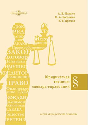 Юридическая техника : словарь-справочник