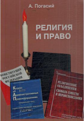 Религия и право : Учебное пособие. 2-е издание