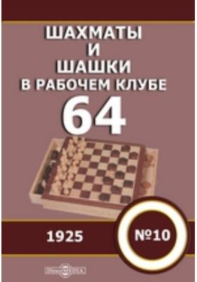 """Шахматы и шашки в рабочем клубе """"64"""": журнал. 1925. № 10"""