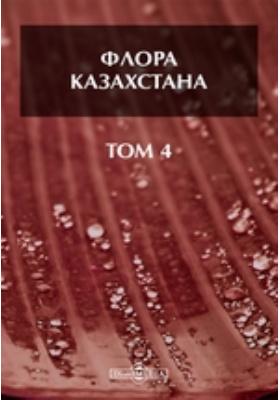 Флора Казахстана: монография. Том 4