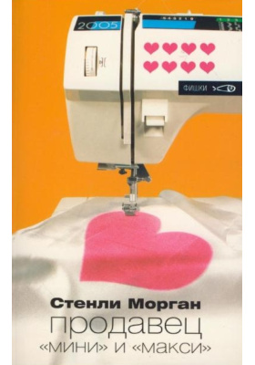 "Продавец ""мини"" и ""макси"" = The Sewing Machine Man : Роман"