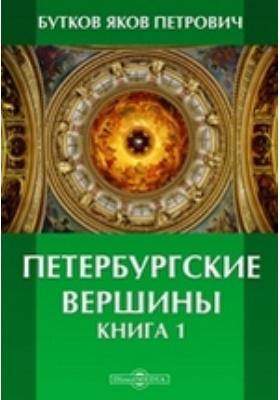 Петербургские вершины. Книга 1