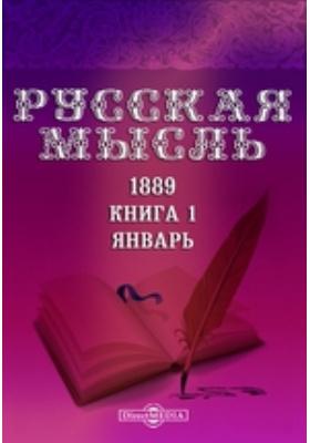 Русская мысль. 1889. Книга 1, Январь