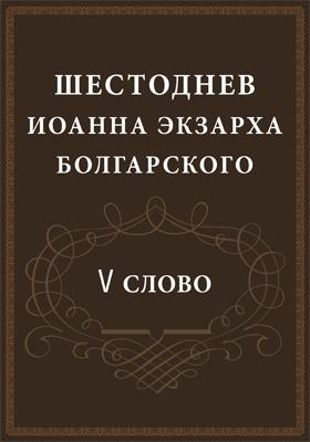 Шестоднев Иоанна экзарха Болгарского. V Слово