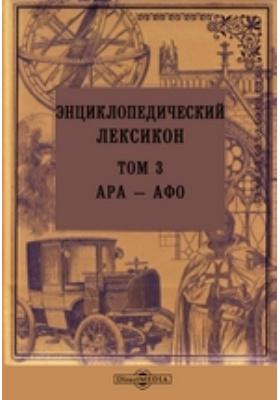 Энциклопедический лексикон. Т. 3. Ара — Афо