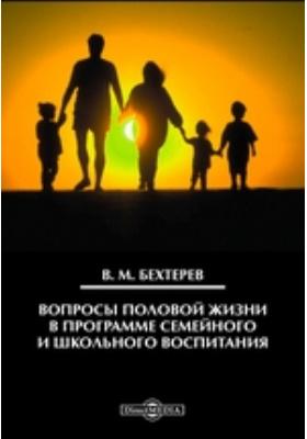 Вопросы половой жизни в программе семейного и школьного воспитания
