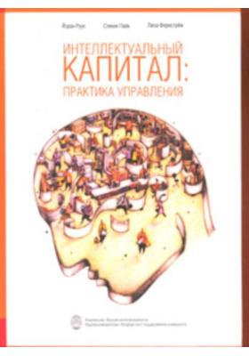 Интеллектуальный капитал: практика управления = Managing Intellectual Capital in Practice : 2-е издание