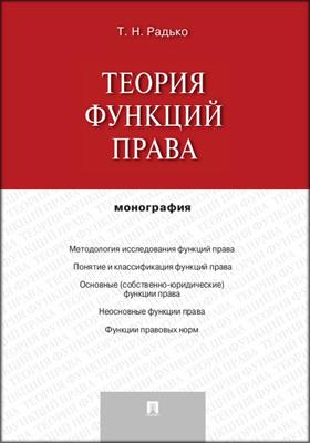 Теория функций права: монография