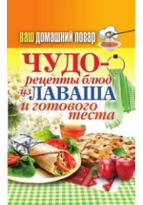 Ваш домашний повар. Чудо-рецепты из лаваша и готового теста: научно-популярное издание