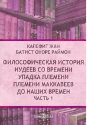 Философическая история иудеев со времени упадка племени Маккавеев до наших времен, Ч. 1
