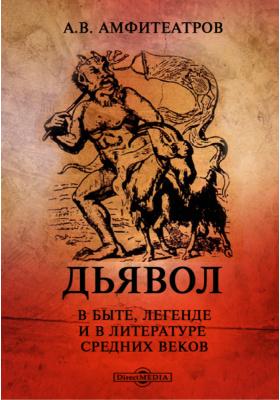 Дьявол. В быте, легенде и в литературе Средних веков
