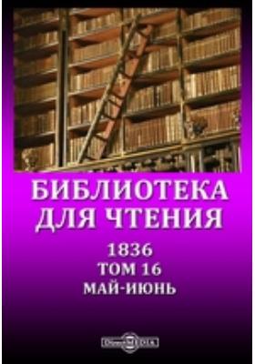 Библиотека для чтения: журнал. 1836. Т. 16, Май-июнь