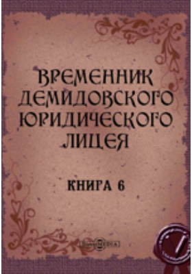 Временник Демидовского юридического лицея. 1874. Книга 6