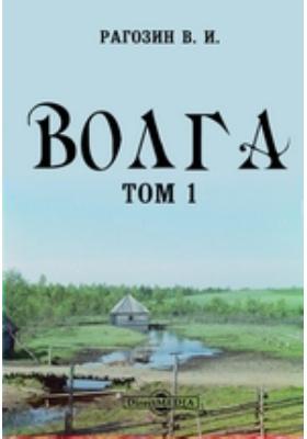 Волга. Т. 1