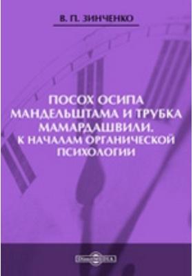Посох Осипа Мандельштама и Трубка Мамардашвили : К началам органической психологии: учебное пособие