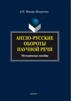 Англо-русские обороты научной речи: учебное пособие