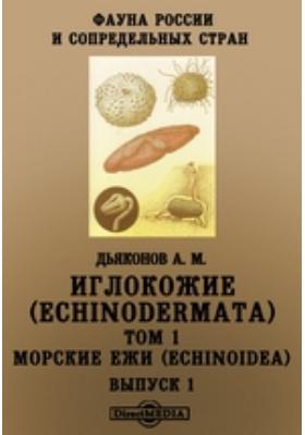 Фауна России и сопредельных стран. Иглокожие (Echinodermata)(Echinoidea). Т. 1, Вып. 1. Морские ежи
